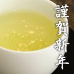 新年はお茶で過しましょう〜謹賀新年〜