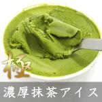 オバマ大統領が日本に来る度に食べるモノ!抹茶アイス!!