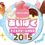 アイスクリーム博覧会に出展します!  GWはラフォーレ原宿へGo!