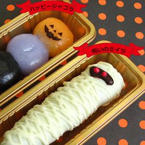 お子さんは絶対喜ぶハロウィーン使用のキモカワイイ和菓子たち。