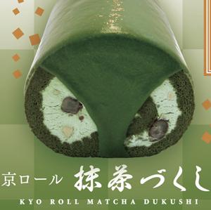 京都嵐山にしか売っていない!抹茶づくしのロールケーキ