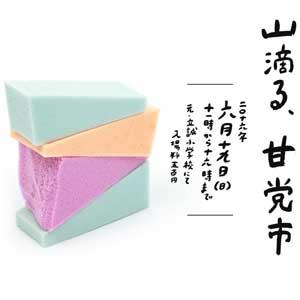 【京都・甘党必見】和菓子のイベント開催「山滴る、甘党市2016」