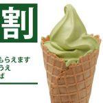 《北九州・7月10日まで》300円の抹茶アイスを100で食べる方法